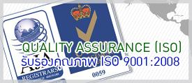 ISO9001-Ekawan